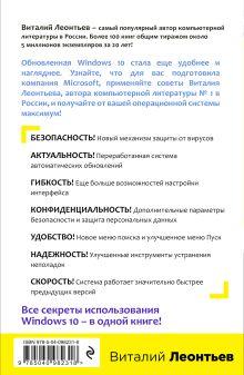 Обложка сзади Windows 10. Новейший самоучитель. 4-е издание Виталий Леонтьев