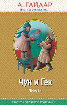 Чук и Гек: повести (с крупными буквами, ил. А. Босина)