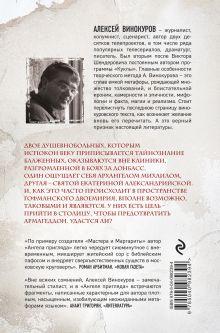Обложка сзади Ангел пригляда Алексей Винокуров