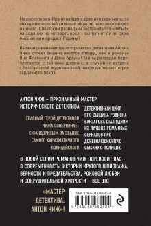 Обложка сзади Мертв только дважды Антон Чиж