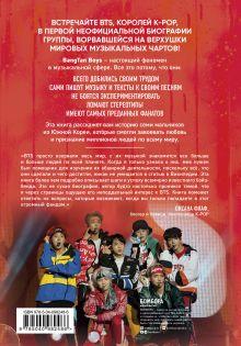 Обложка сзади BTS. Биография группы, покорившей мир Эдриан Бесли