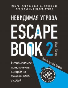 Обложка Escape Book 2: невидимая угроза. Книга, основанная на принципе легендарных квест-румов Иван Тапиа