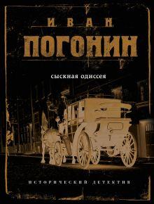 Обложка Сыскная одиссея Иван Погонин