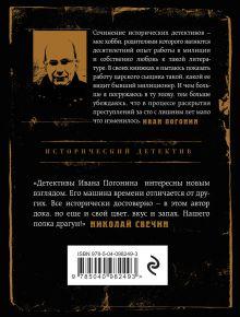 Обложка сзади Сыскная одиссея Иван Погонин