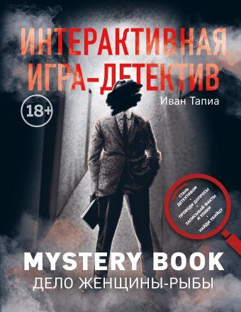 Интерактивная игра-детектив. Mystery book: дело женщины-Рыбы. Стань детективом и помоги раскрыть загадочное убийство