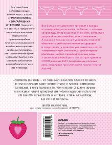 Обложка сзади Розовая революция. О ключевой роли микрофлоры влагалища для всего женского организма Жан-Марк Бобо, Рика Этьен