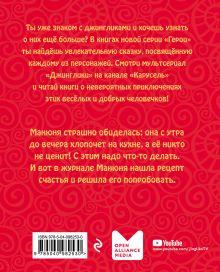 Обложка сзади Манюня Олег Рой