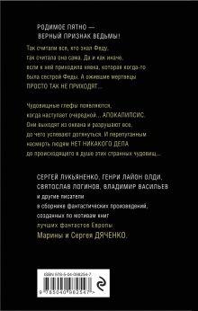 Обложка сзади Лигр Марина Дяченко, Сергей Дяченко, Сергей Лукьяненко