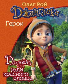 Динёк