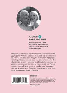 Обложка сзади Язык взаимоотношений Аллан Пиз, Барбара Пиз