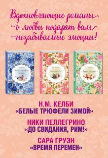 Обложка Три романа о любви, которые изменят вашу жизнь
