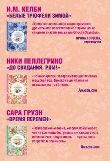 Обложка сзади Три романа о любви, которые изменят вашу жизнь