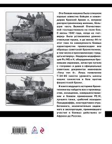 Обложка сзади Средний танк PZ.IV «Рабочая лошадка» Панцерваффе Михаил Барятинский