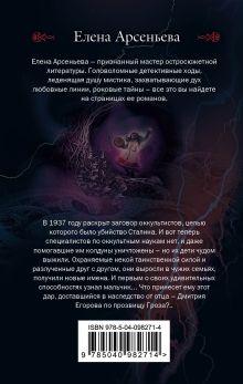 Обложка сзади Любовь колдуна Елена Арсеньева