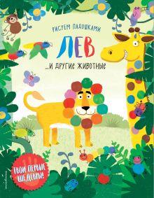 Обложка Лев и другие животные