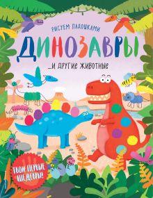 Обложка Динозавры и другие животные