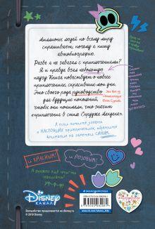 Обложка сзади Дневник отпетого искателя приключений
