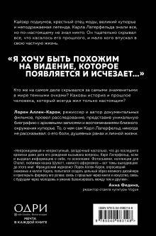 Обложка сзади Тайна по имени Лагерфельд Лорен Аллен-Карон