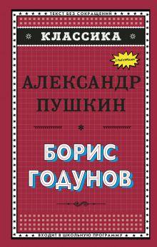 Обложка Борис Годунов (с ил.) А. С. Пушкин