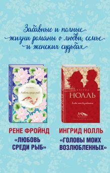 Мастера нордической прозы (комплект из 2 книг)