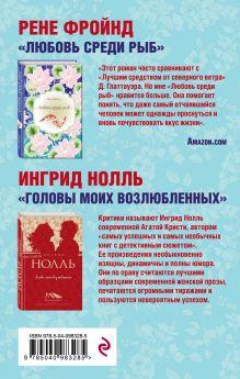 Обложка сзади Мастера нордической прозы (комплект из 2 книг)