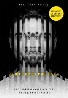 Обложка Психокибернетика. Как запрограммировать себя на подлинное счастье Максуэлл Мольц