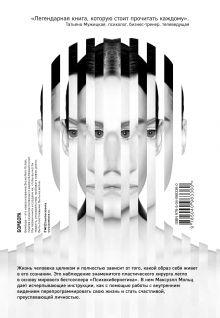 Обложка сзади Психокибернетика. Как запрограммировать себя на подлинное счастье Максуэлл Мольц