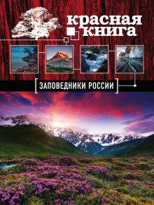 Заповедники России. Красная Книга (Почта России)