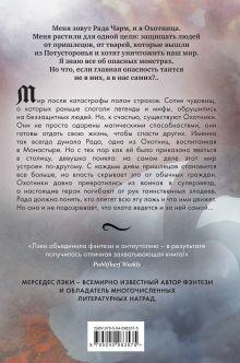 Обложка сзади Охотница (#1) Мерседес Лэки
