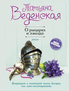 Обложка О рыцарях и лжецах Татьяна Веденская