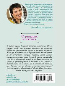 Обложка сзади О рыцарях и лжецах Татьяна Веденская