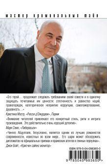 Обложка сзади Тень Ирода Чингиз Абдуллаев