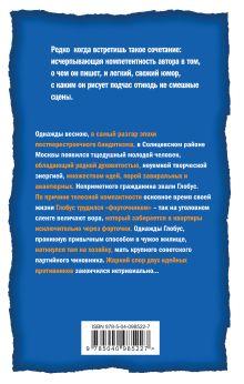 Обложка сзади Адвокат, адвокат, он ворюге - друг и брат Илья Стальнов