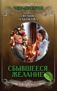 Обложка Сбывшееся желание Юлия Набокова
