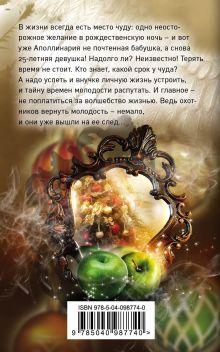 Обложка сзади Сбывшееся желание Юлия Набокова