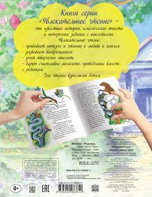 Обложка сзади Рикки-Тикки-Тави Редьярд Киплинг