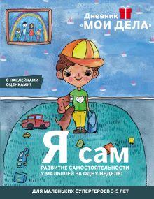 Обложка Дневник «Мои дела». Я сам