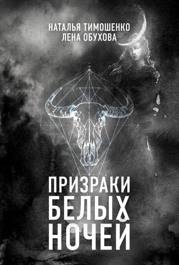 Призраки белых ночей - Тимошенко Наталья, Обухова Лена