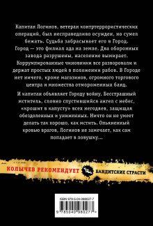 Обложка сзади По следу тигра Кирилл Казанцев
