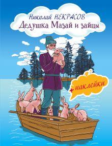 Дедушка Мазай и зайцы