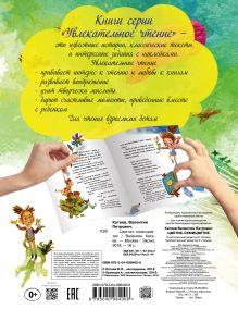 Обложка сзади Цветик-семицветик Валентин Катаев
