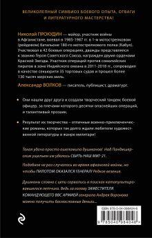 Обложка сзади Последняя обойма Николай Прокудин, Александр Волков