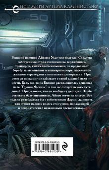 Обложка сзади S-T-I-K-S. Трейсер Юрий Уленгов