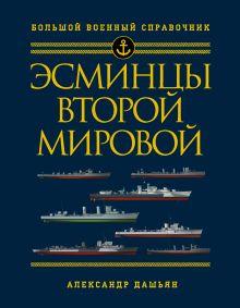 Обложка Эсминцы Второй мировой. Первый в мире полный справочник Александр Дашьян
