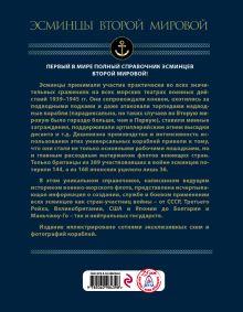 Обложка сзади Эсминцы Второй мировой. Первый в мире полный справочник Александр Дашьян