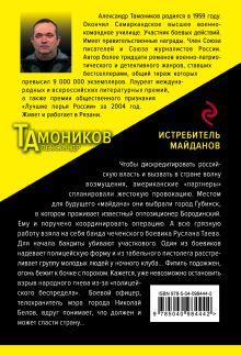 Обложка сзади Истребитель майданов Александр Тамоников