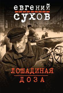 Обложка Лошадиная доза Евгений Сухов