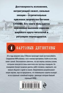 Обложка сзади Лошадиная доза Евгений Сухов