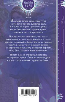 Обложка сзади Замок дракона, или Суженый мой, ряженый Ольга Шерстобитова