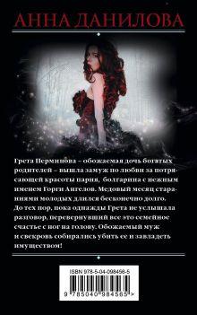 Обложка сзади Девять жизней Греты Анна Данилова
